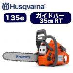 Tronçonneuse thermique HUSQVARNA 135 e-series - Guide 35cm de la marque HUSQVARNA image 1 produit